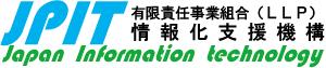 有限責任事業組合情報化支援機構